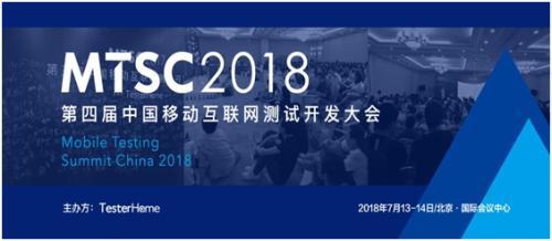 第四届中国移动互联网测试开发大会将在北京召开