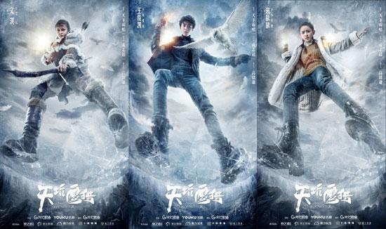 《天坑鹰猎》海报曝光 王俊凯文淇上演青春冒险