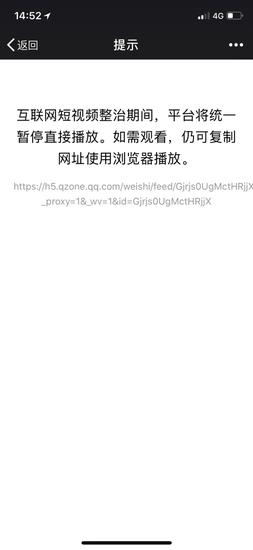 如果用户需要观看,仍可复制网址链接,并使用浏览器进行播放。