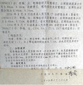 """临泉女子被打伤住院 伤情鉴定""""迟到""""两年"""