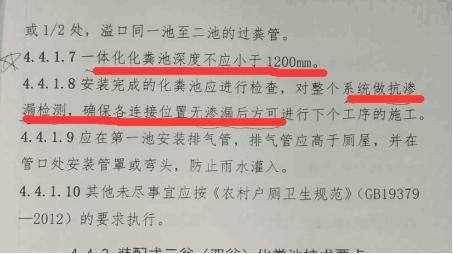 安徽改厕:劣质产品在多地中标令人质疑