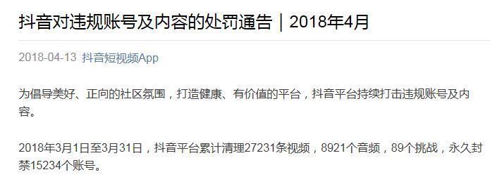 抖音发布处罚通告:3月份永久封禁15234个账号