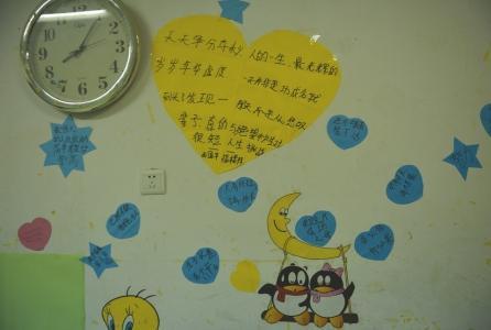 安康家园孩子们的寝室墙壁上写满了各种励志的话。