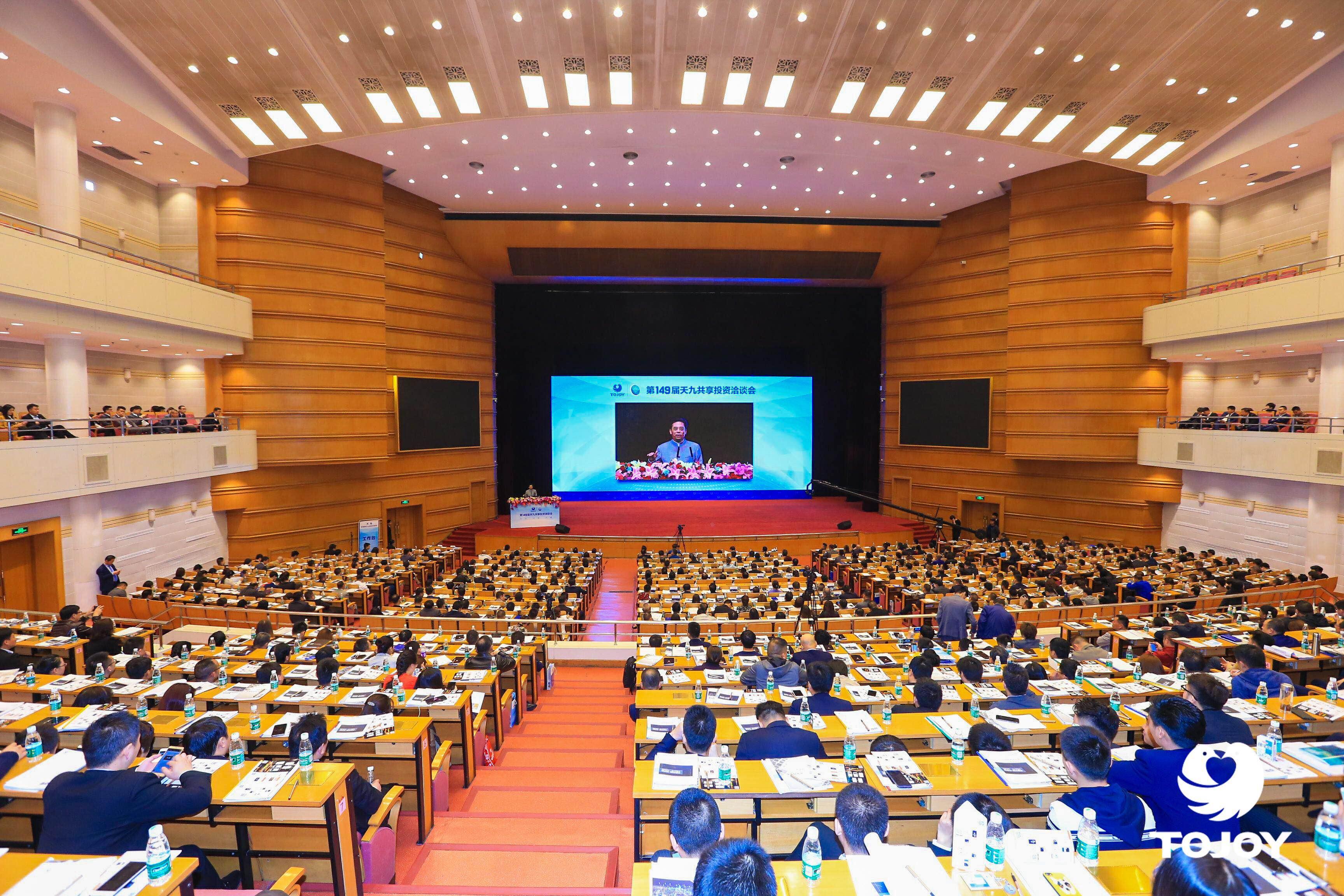 第149届天洽会北京开幕 共享经济扬帆起航