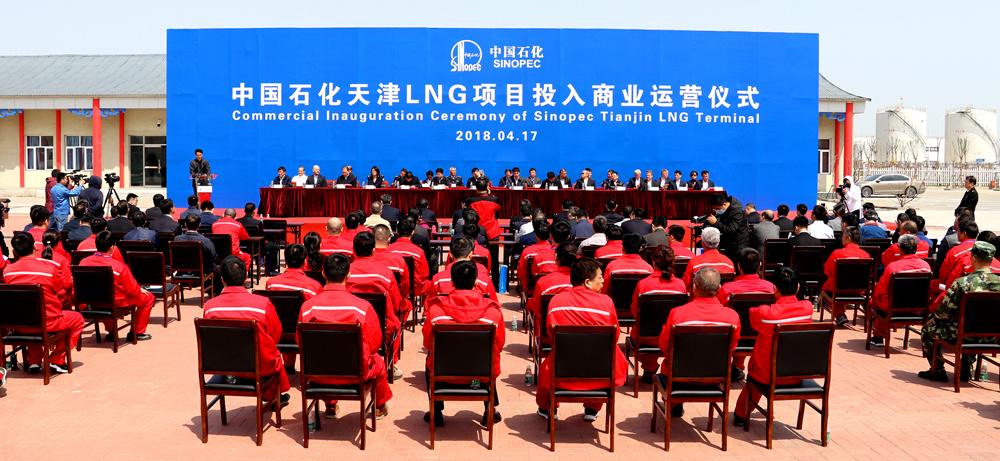 中石化天津LNG项目正式投入商业运营